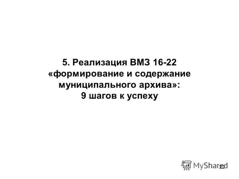 22 5. Реализация ВМЗ 16-22 «формирование и содержание муниципального архива»: 9 шагов к успеху