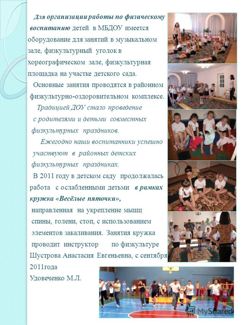 Для организации работы по физическому воспитанию детей в МБДОУ имеется оборудование для занятий в музыкальном зале, физкультурный уголок в хореографическом зале, физкультурная площадка на участке детского сада. Основные занятия проводятся в районном