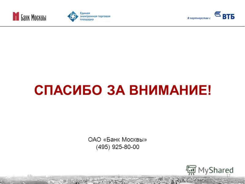 17 СПАСИБО ЗА ВНИМАНИЕ! ОАО «Банк Москвы» (495) 925-80-00