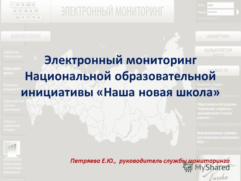 Электронный мониторинг Национальной образовательной инициативы «Наша новая школа» Петряева Е.Ю., руководитель службы мониторинга