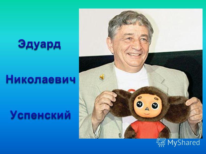 В конце этой недели в школе пройдет читательская конференция, посвященная творчеству эдуарда успенского