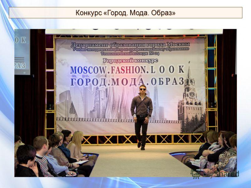 Конкурс «Город. Мода. Образ»
