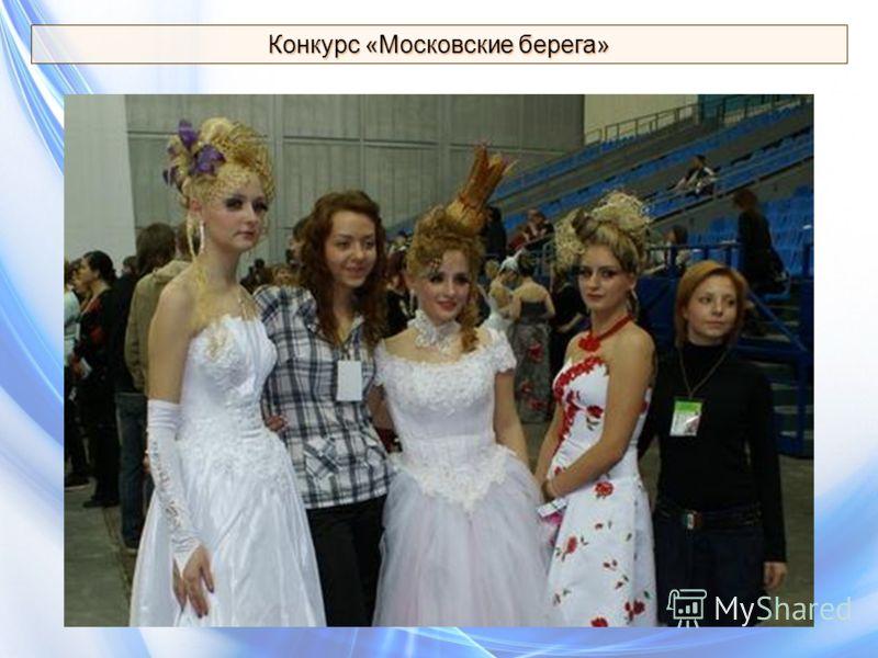 Конкурс «Московские берега»