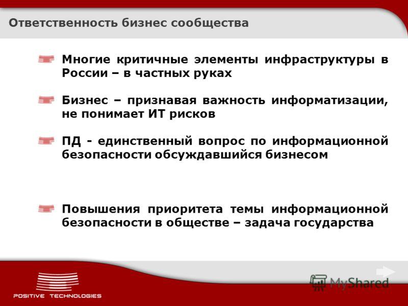 Ответственность бизнес сообщества Многие критичные элементы инфраструктуры в России – в частных руках Бизнес – признавая важность информатизации, не понимает ИТ рисков ПД - единственный вопрос по информационной безопасности обсуждавшийся бизнесом Пов