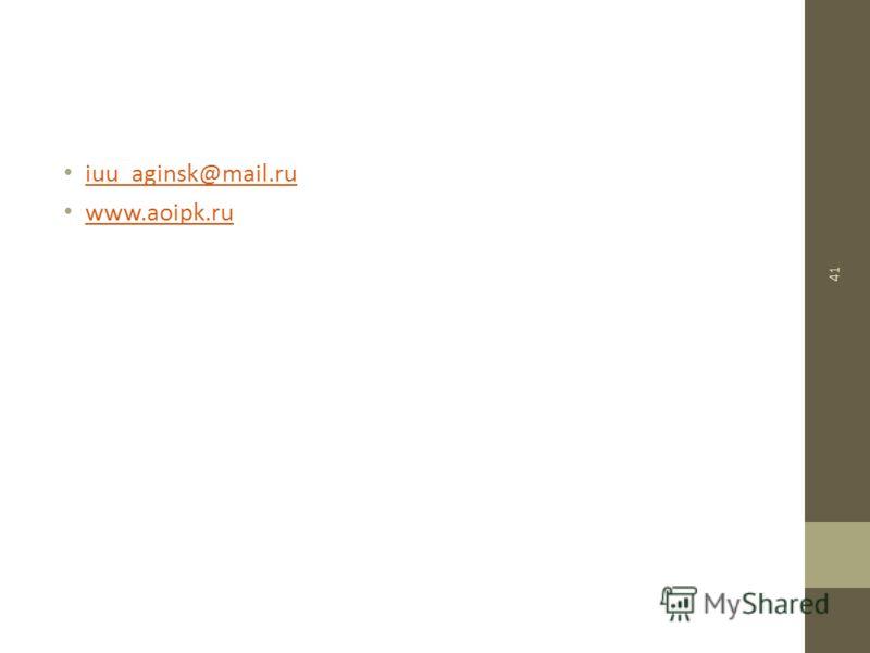 iuu_aginsk@mail.ru www.aoipk.ru 41
