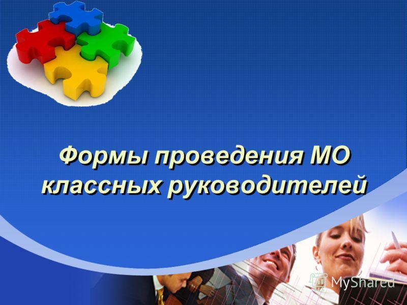 Company LOGO Формы проведения МО классных руководителей