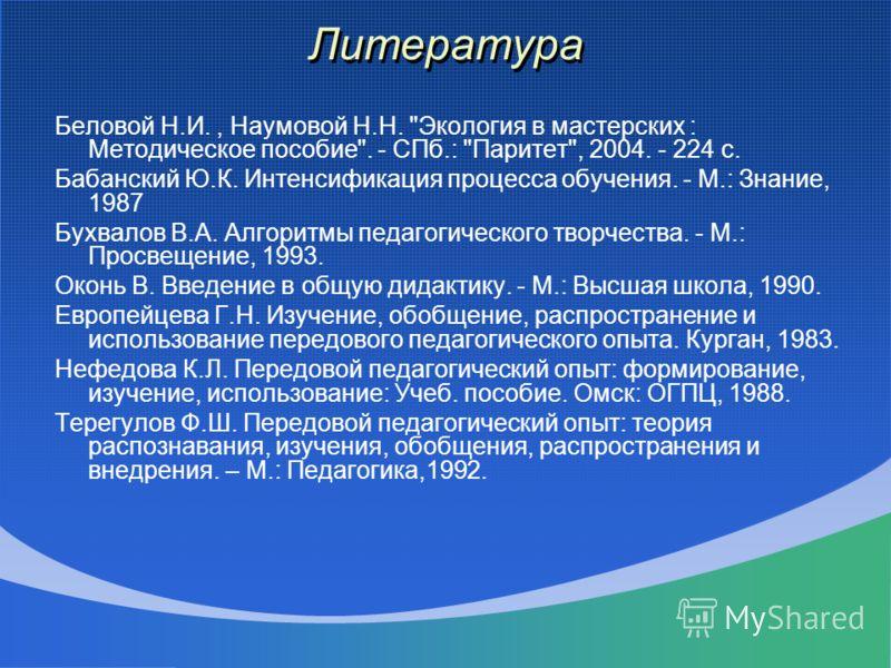 Литература Беловой Н.И., Наумовой Н.Н.