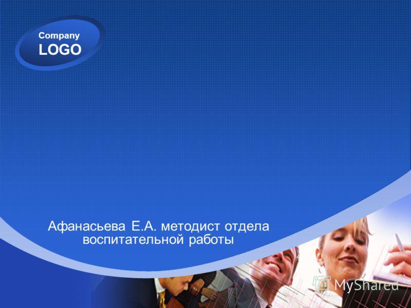 Company LOGO Афанасьева Е.А. методист отдела воспитательной работы