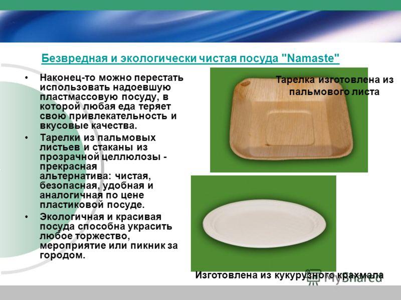 Безвредная и экологически чистая посуда