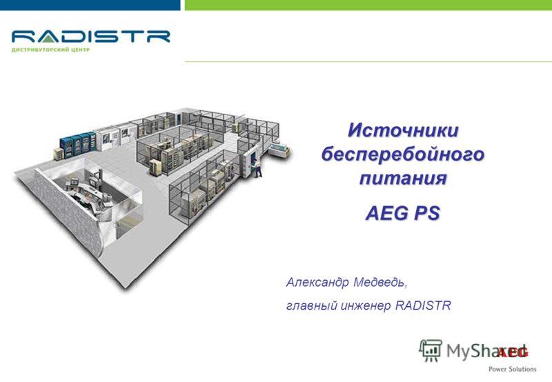 Источники бесперебойного питания AEG PS Александр Медведь, главный инженер RADISTR