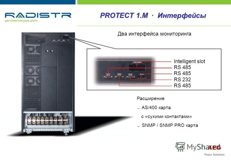 PROTECT 1.M · Интерфейсы Два интерфейса мониторинга Intelligent slot RS 485 RS 232 RS 485 Расширение AS/400 карта с «сухими контактами» SNMP / SNMP PRO карта