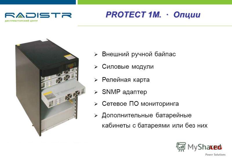 PROTECT 1М. · Опции Внешний ручной байпас Силовые модули Релейная карта SNMP адаптер Сетевое ПО мониторинга Дополнительные батарейные кабинеты с батареями или без них