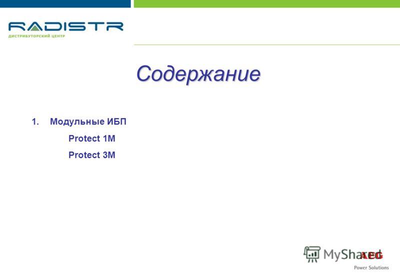 Содержание 1.Модульные ИБП Protect 1M Protect 3M