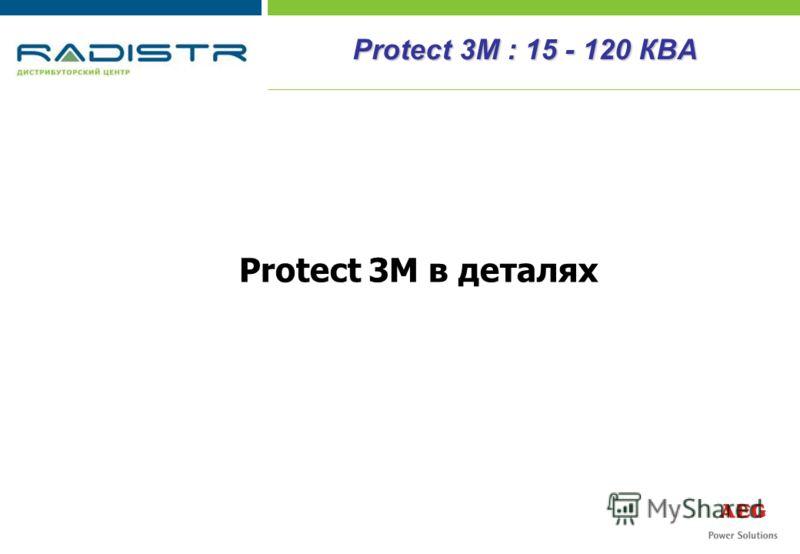 Protect 3М в деталях Protect 3М : 15 - 120 КВА