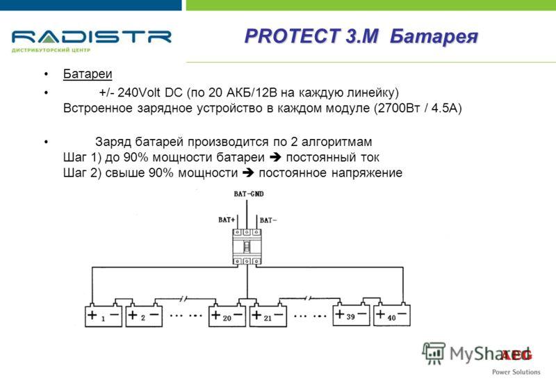 Батареи +/- 240Volt DC (по 20 АКБ/12В на каждую линейку) Встроенное зарядное устройство в каждом модуле (2700Вт / 4.5А) Заряд батарей производится по 2 алгоритмам Шаг 1) до 90% мощности батареи постоянный ток Шаг 2) свыше 90% мощности постоянное напр