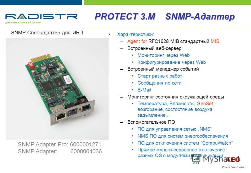 SNMP Слот-адаптер для ИБП Характеристики: –Agent for RFC1628 MIB стандартный MIB –Встроенный веб-сервер Мониторинг через Web Конфигурирование через Web –Встроенный менеджер событий Старт разных работ Сообщения по сети E-Mail –Мониторинг состояния окр