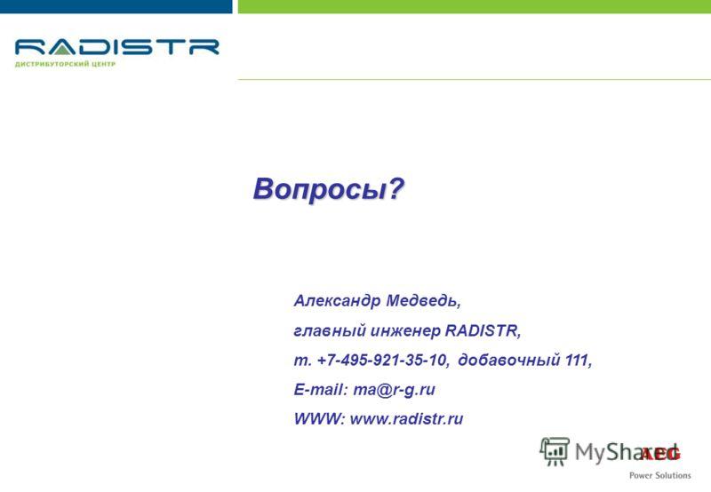 Вопросы? Александр Медведь, главный инженер RADISTR, т. +7-495-921-35-10, добавочный 111, E-mail: ma@r-g.ru WWW: www.radistr.ru