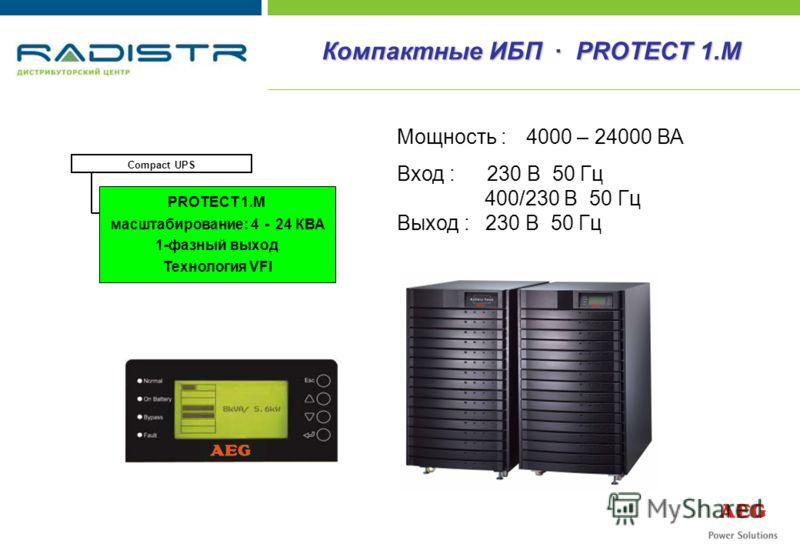 Компактные ИБП · PROTECT 1.M PROTECT A. 500 / 700 / 1000 [VA] 1-phasiger Ausgang VI - Technologie PROTECT 1.M масштабирование: 4 - 24 КВА 1-фазный выход Технология VFI Compact UPS Мощность : 4000 – 24000 ВА Вход : 230 В 50 Гц 400/230 В 50 Гц Выход :