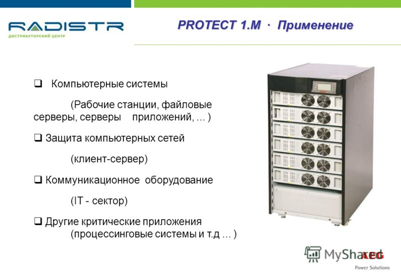 PROTECT 1.M · Применение Компьютерные системы (Рабочие станции, файловые серверы, серверы приложений,... ) Защита компьютерных сетей (клиент-сервер) Коммуникационное оборудование (IT - сектор) Другие критические приложения (процессинговые системы и т
