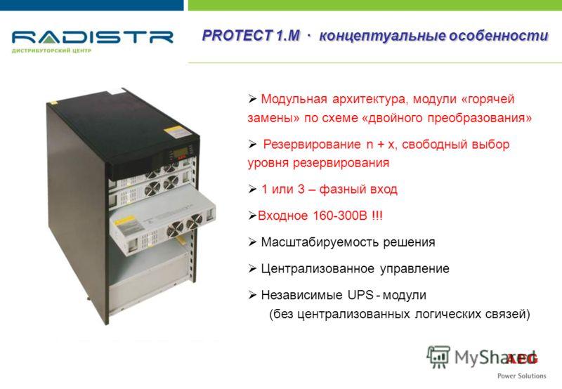 PROTECT 1.M · концептуальные особенности Модульная архитектура, модули «горячей замены» по схеме «двойного преобразования» Резервирование n + x, свободный выбор уровня резервирования 1 или 3 – фазный вход Входное 160-300В !!! Масштабируемость решения