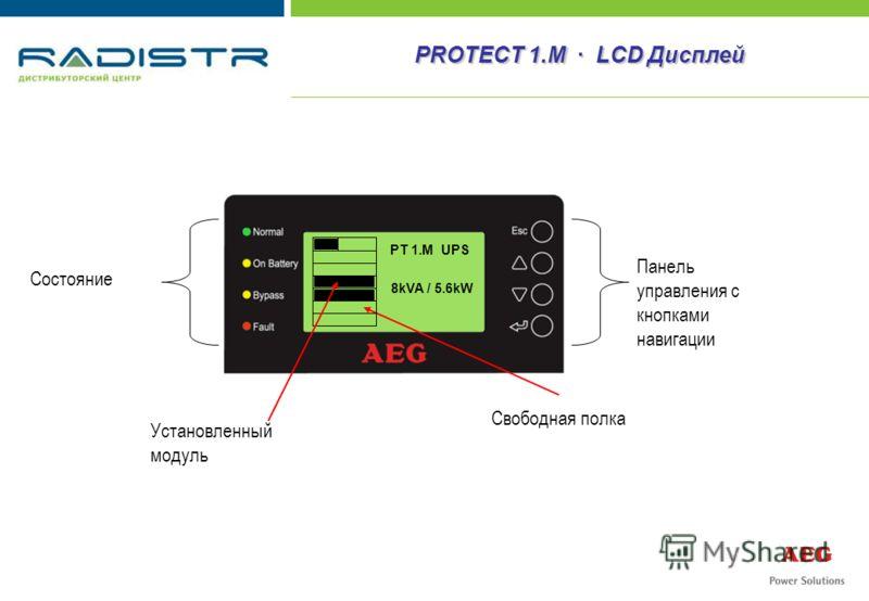 PT 1.M UPS Состояние Панель управления с кнопками навигации Установленный модуль Свободная полка 8kVA / 5.6kW PROTECT 1.M · LCD Дисплей