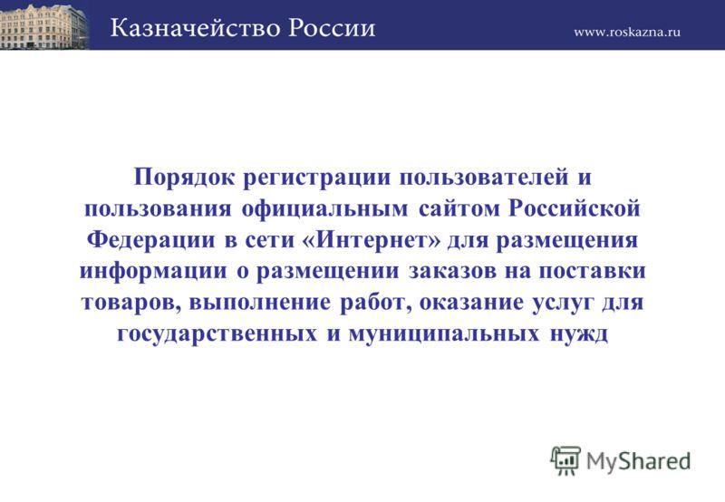 Порядок регистрации пользователей и пользования официальным сайтом Российской Федерации в сети «Интернет» для размещения информации о размещении заказов на поставки товаров, выполнение работ, оказание услуг для государственных и муниципальных нужд