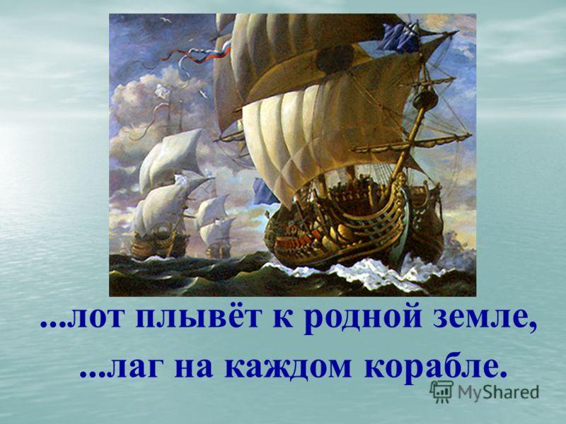 ...лот плывёт к родной земле,...лаг на каждом корабле.
