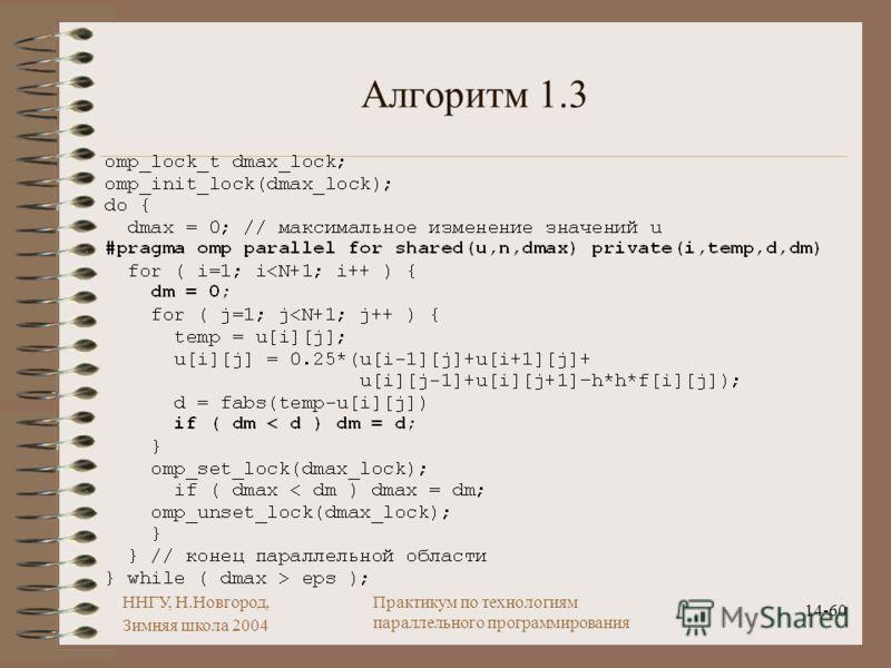 ННГУ, Н.Новгород, Зимняя школа 2004 14-60 Практикум по технологиям параллельного программирования Алгоритм 1.3