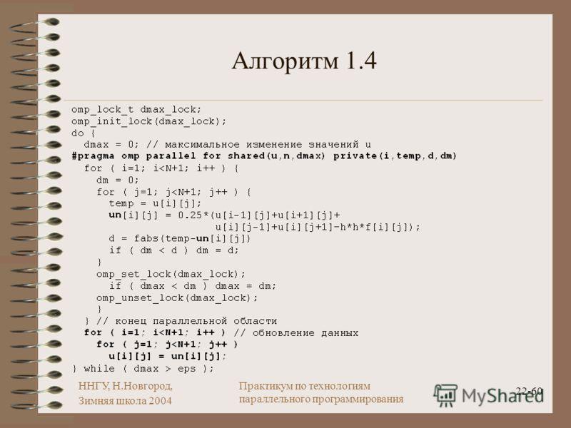ННГУ, Н.Новгород, Зимняя школа 2004 22-60 Практикум по технологиям параллельного программирования Алгоритм 1.4