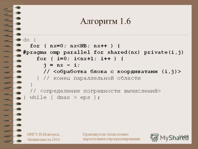ННГУ, Н.Новгород, Зимняя школа 2004 34-60 Практикум по технологиям параллельного программирования Алгоритм 1.6