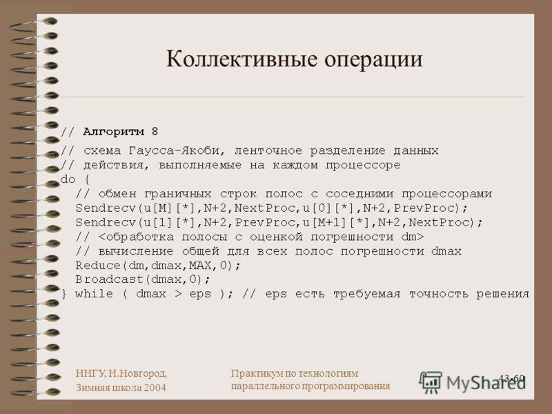 ННГУ, Н.Новгород, Зимняя школа 2004 43-60 Практикум по технологиям параллельного программирования Коллективные операции