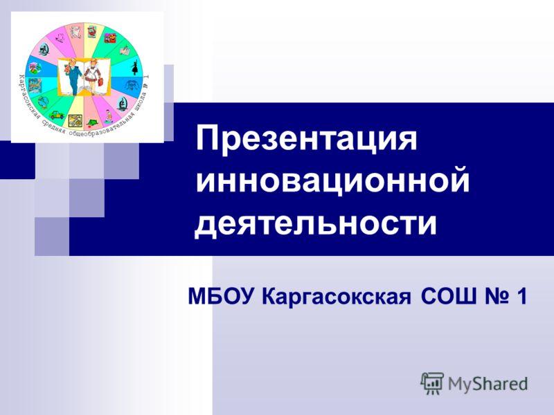 Презентация инновационной деятельности МБОУ Каргасокская СОШ 1
