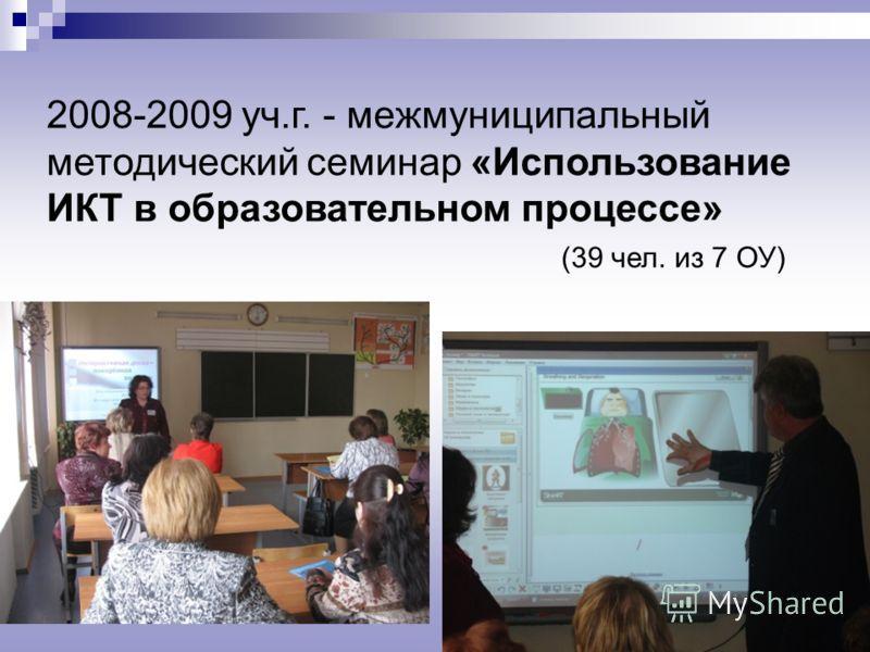 2008-2009 уч.г. - межмуниципальный методический семинар «Использование ИКТ в образовательном процессе» (39 чел. из 7 ОУ)