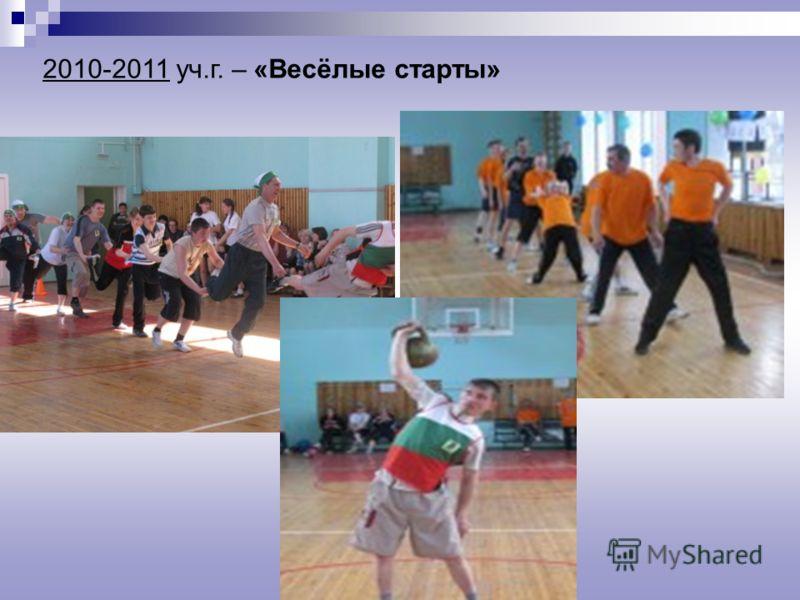 2010-2011 уч.г. – «Весёлые старты»