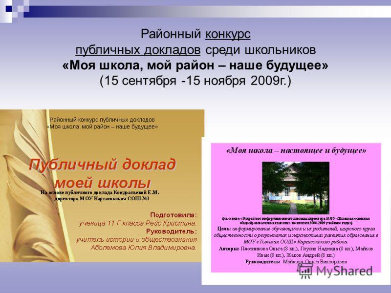Районный конкурс публичных докладов среди школьников «Моя школа, мой район – наше будущее» (15 сентября -15 ноября 2009г.)