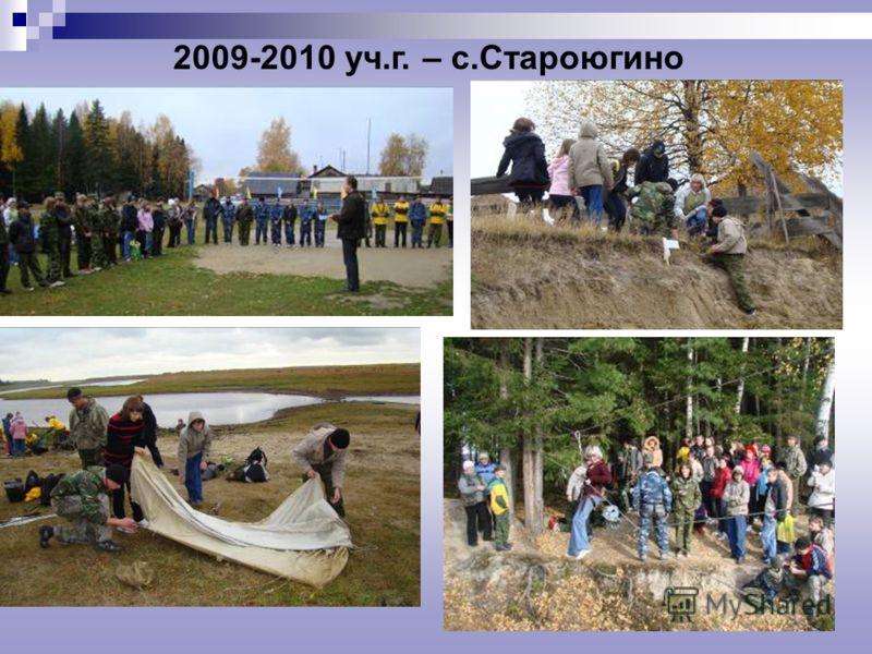 2009-2010 уч.г. – с.Староюгино