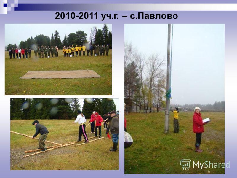 2010-2011 уч.г. – с.Павлово