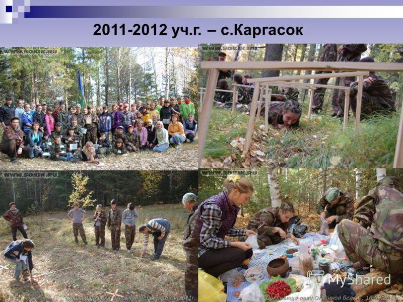 2011-2012 уч.г. – с.Каргасок