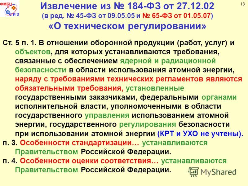 Извлечение из 184-ФЗ от 27.12.02 (в ред. 45-ФЗ от 09.05.05 и 65-ФЗ от 01.05.07) «О техническом регулировании» Ст. 5 п. 1. В отношении оборонной продукции (работ, услуг) и объектов, для которых устанавливаются требования, связанные с обеспечением ядер