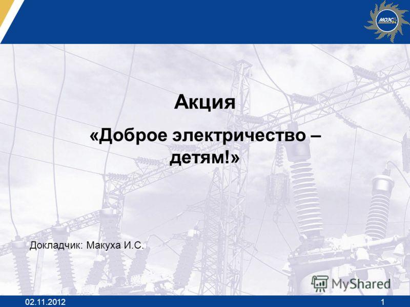 Акция «Доброе электричество – детям!» 02.11.20121 Докладчик: Макуха И.С.