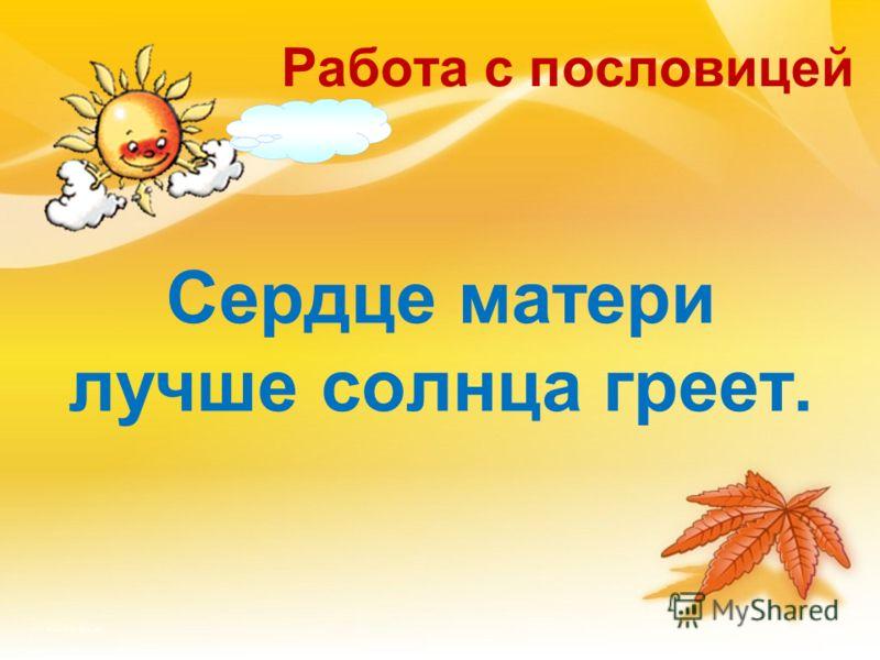 Работа с пословицей Сердце матери лучше солнца греет.