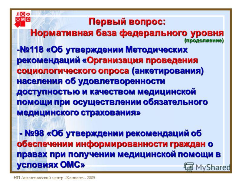 НП Аналитический центр «Концепт», 2005 (продолжение) (продолжение) -118 «Об утверждении Методических рекомендаций «Организация проведения социологического опроса (анкетирования) населения об удовлетворенности доступностью и качеством медицинской помо