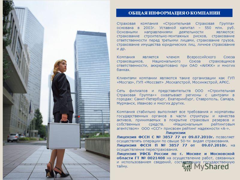 Страховая компания «Строительная Страховая Группа» основана в 2003г. Уставной капитал – 550 млн. руб. Основными направлениями деятельности являются: страхование строительно-монтажных рисков, страхование ответственности перед третьими лицами, страхова