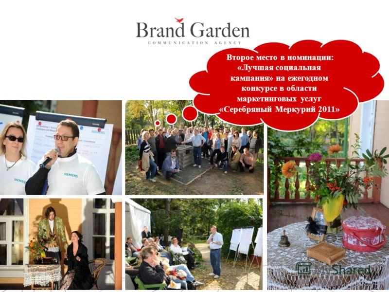 Второе место в номинации: «Лучшая социальная кампания» на ежегодном конкурсе в области маркетинговых услуг «Серебряный Меркурий 2011»
