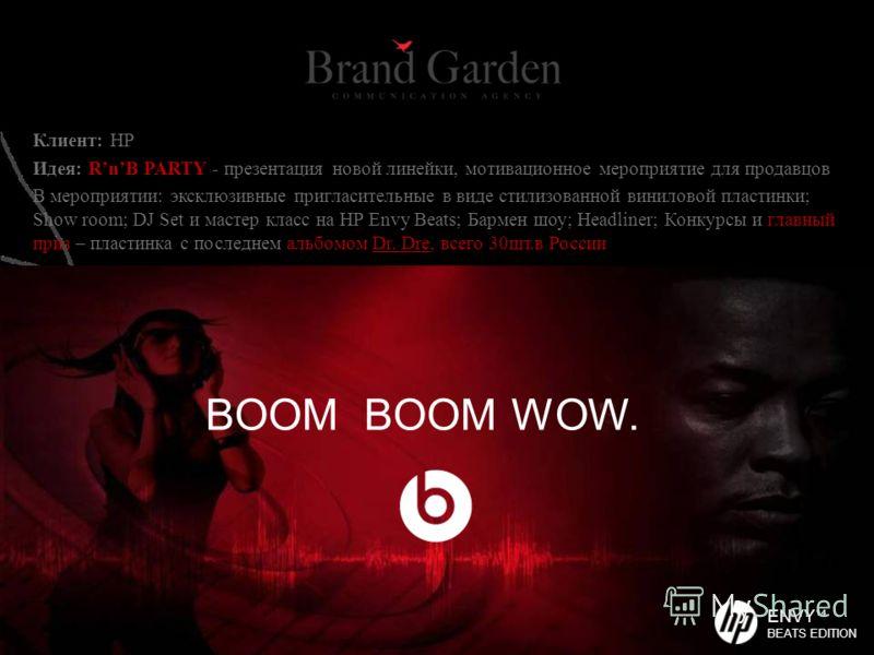 Клиент: НР Идея: RnB PARTY - презентация новой линейки, мотивационное мероприятие для продавцов В мероприятии: эксклюзивные пригласительные в виде стилизованной виниловой пластинки; Show room; DJ Set и мастер класс на HP Envy Beats; Бармен шоу; Headl
