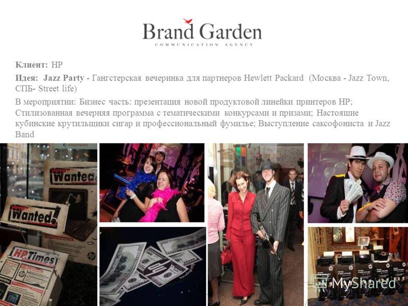 Клиент: НР Идея: Jazz Party - Гангстерская вечеринка для партнеров Hewlett Packard (Москва - Jazz Town, СПБ- Street life) В мероприятии: Бизнес часть: презентация новой продуктовой линейки принтеров НР; Стилизованная вечерняя программа с тематическим