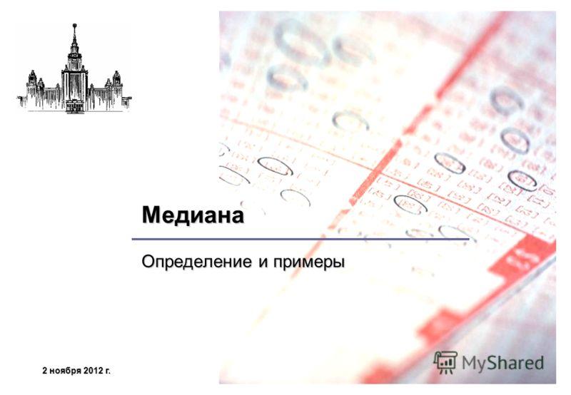 2 ноября 2012 г.2 ноября 2012 г.2 ноября 2012 г.2 ноября 2012 г. Медиана Определение и примеры