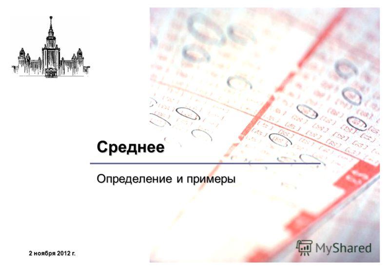 2 ноября 2012 г.2 ноября 2012 г.2 ноября 2012 г.2 ноября 2012 г. Среднее Определение и примеры