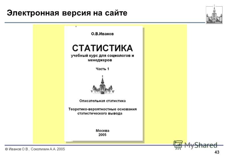 43 Иванов О.В., Соколихин А.А. 2005 Электронная версия на сайте