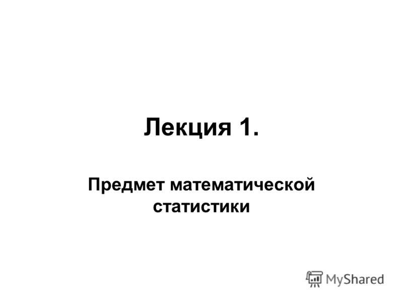 Лекция 1. Предмет математической статистики